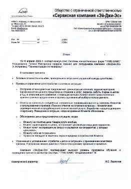 ООО Сервисная компания Эй-Джи-Эс
