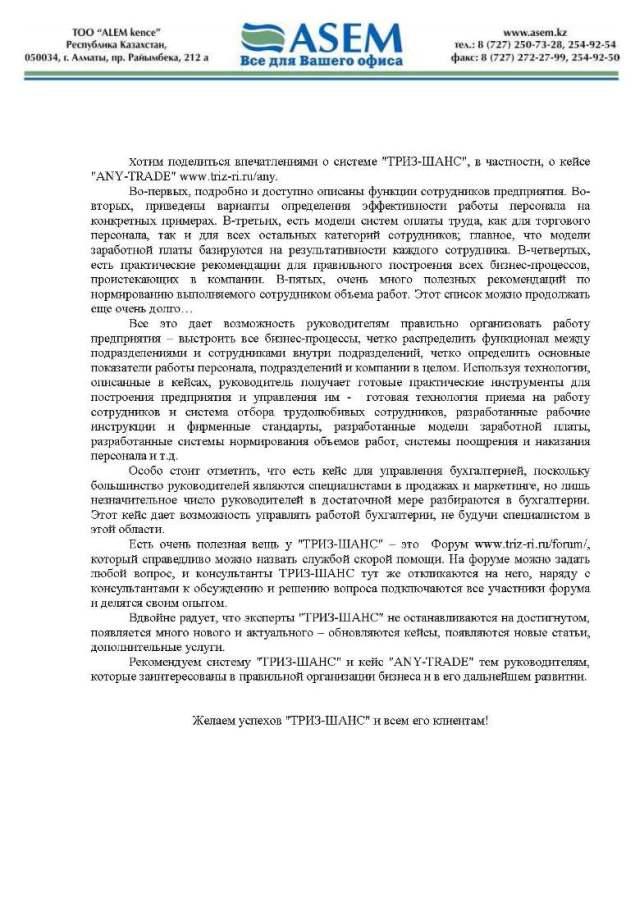 Скачать Образец Коммерческого Предложения В Казахстане