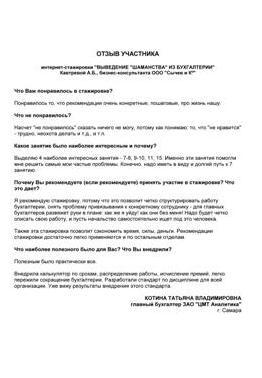 Отзыв о стажировке по управлению бухгалтерией ЗАО ЦМТ Аналитика, г. Самара