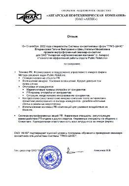 ОАО Ангарская нефтехимическая компания