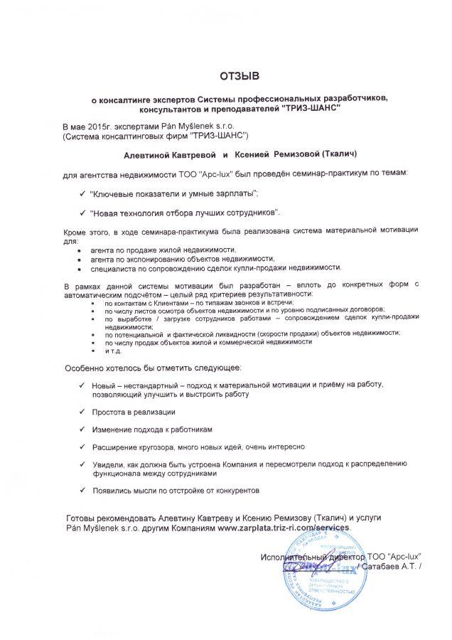 Отзыв о корпоративном обучении TOO Apc-lux, г. Павлодар, Казахстан