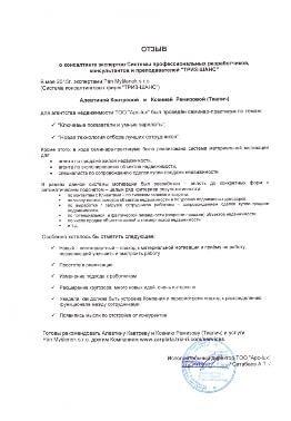 Отзыв о семинаре-консалтинге по разработке зарплат и технологии приема на работу - ТОО Apc-Lux