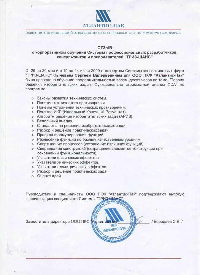 Отзыв об обучении ТРИЗ и ФСА сотрудников ООО ПКФ Атлантис-Пак