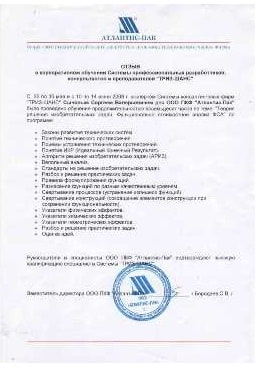 ООО ПКФ Атлантис Пак
