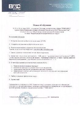 Об обучении ТРИЗ (Теории Решения Изобретательских Задач) сотрудников ЗАО Байкалвестком