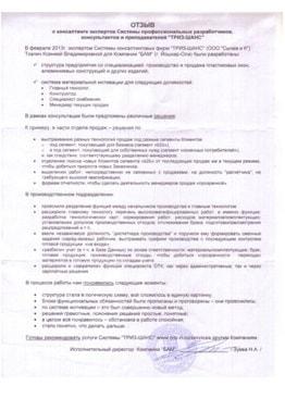 Отзыв о консалтинге по повышению эффективности персонала компании БАМ