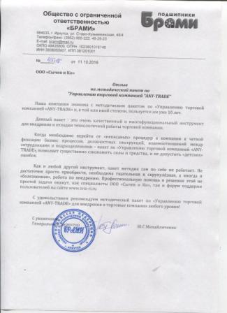 Отзыв ООО Брами о внедрении кейса ANY-TRADE