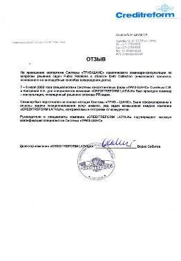 Инкассовая компания Creditreform Latvija