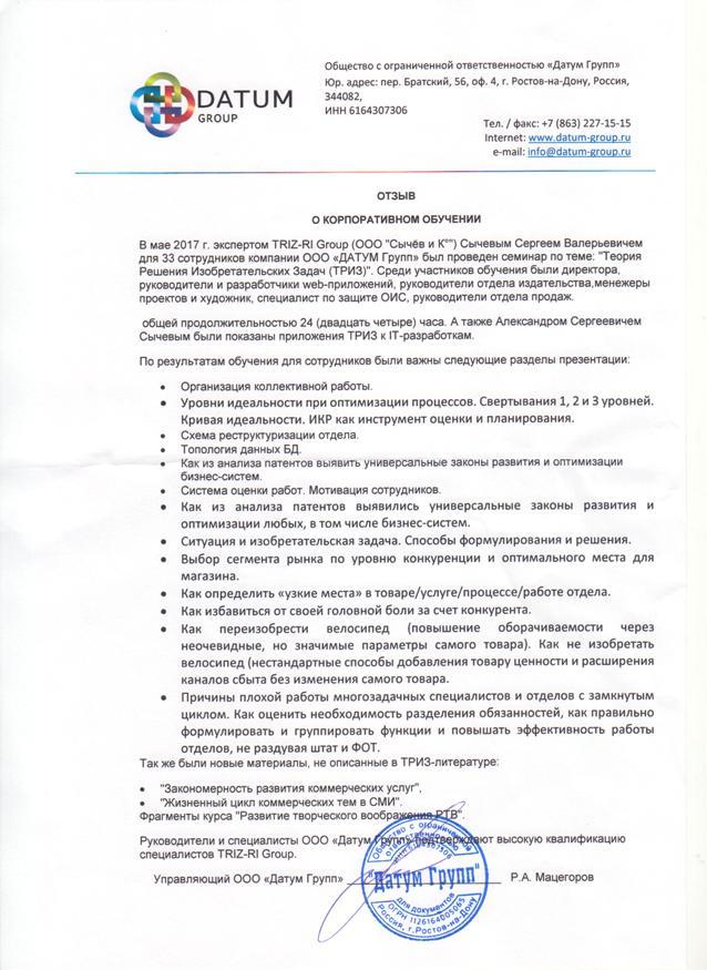 Обучение ТРИЗ сотрудников ООО Датум Групп. Отзыв