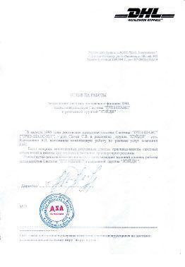 Ростовский филиал компании DHL