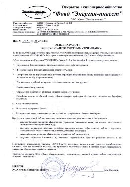 Отзыв о разработке заработных плат ОАО Фонд Энергия-инвест