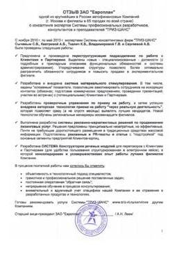 О консалтинге по переструктуризации подразделения по работе с Клиентами и Партнерами. Отзыв ЗАО Европлан