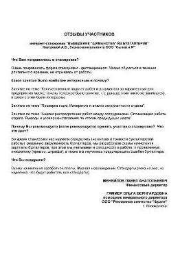 Отзыв о стажировке ООО Рекламное агентство Франт