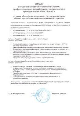 Разработка эффективных систем оплаты труда. Отзыв о семинаре IOCA Holding Limited