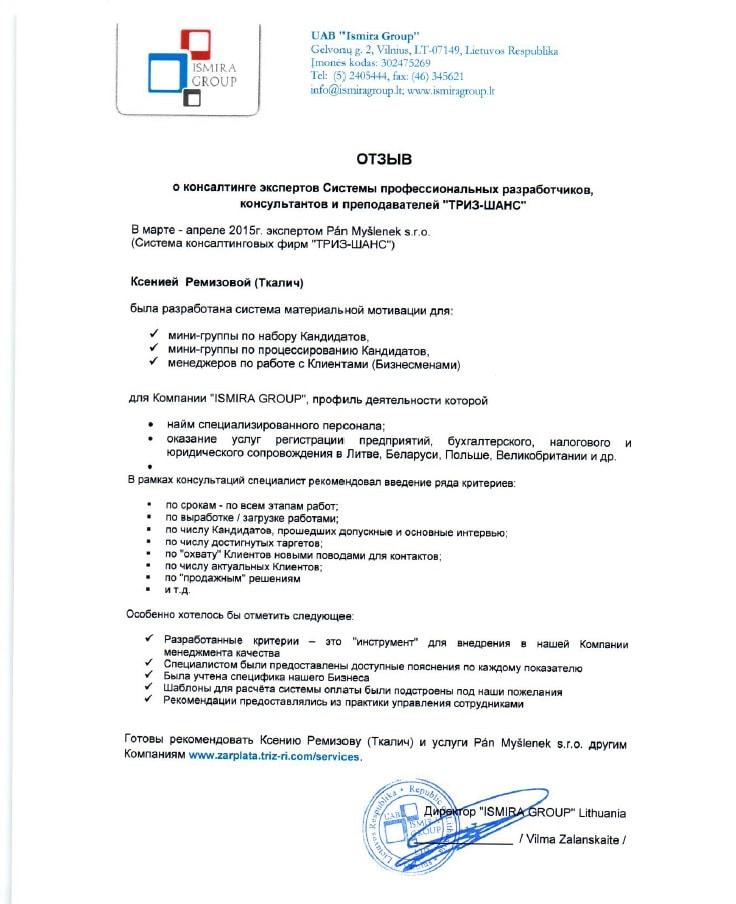 otz_ismira_group_rus.jpg