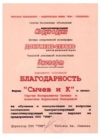 Отзыв о разработке зарплат Тверской редакционно-издательской фирмы РИФ