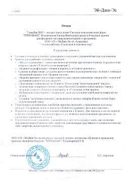 ООО СК Эй-Джи-Эс