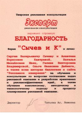 ТРК Эксперт
