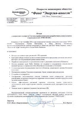 ОАО Фонд Энергия-инвест
