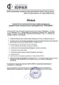 Консалтинг о системе зарплат для оптового и бюджетных подразделений компании. Отзыв ТД ООО Юран