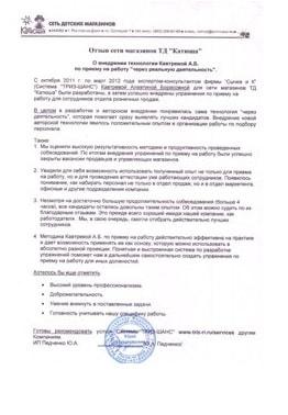 Технология приема на работу. Отзыв о бизнес-консалтинге ИП Педченко Ю.А., ТД Катюша