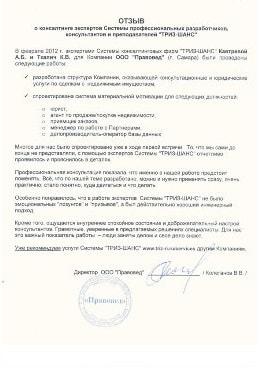 Отзыв ООО Правовед о бизнес-консалтинге