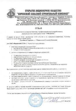 Разработка структуры отделов. Отзыв ОАО Кировский ССК