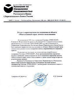 Компания по Управлению Недвижимостью Ростовского Банка Сбербанка России