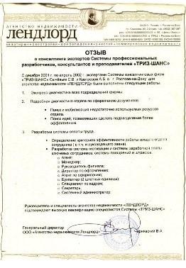 Диагностика работы отдела по оформлению документов. Отзыв АН Лендлорд