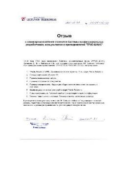 Семинар-консалтинг по технологии Public Relations. Отзыв Lietuvos Telecomas