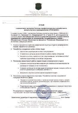 Оценка эффективности персонала отделов. Отзыв Санкт-Петербургского монетного Двора