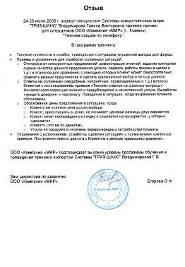 ООО Компания МИР