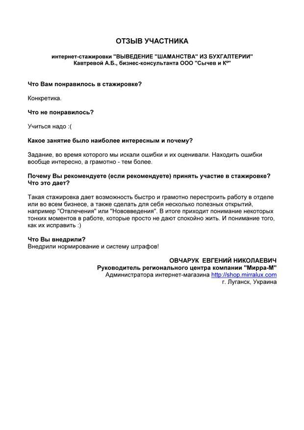 Стажировка в отделе бухгалтерии документы для регистрации ккм в налоговой ооо