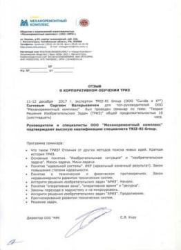 Отзыв об обучении ТРИЗ сотрудников ООО Механоремонтный комплекс