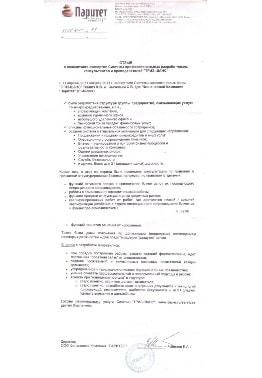 Разработка организационной структуры группы предприятий. Отзыв ООО ФК Паритет