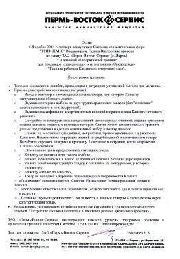 ЗАО Пермь-Восток-Сервис