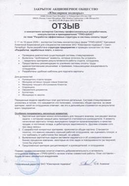 Отзыв о бизнес-консалтинге по мотивации и разработке структуры предприятия ЗАО Ювелирное подворье