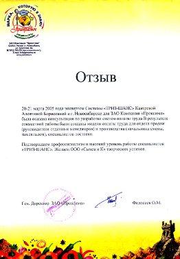 Отзыв о разработке систем оплаты труда ЗАО Проксима