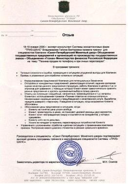 Разработка и внедрение скриптов продаж для ведения переговоров. Отзыв Санкт-Петербургского монетного двора