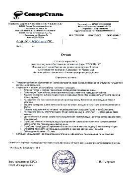 ОАО Северсталь