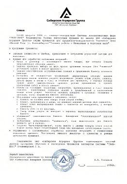 Отзыв о разработке скриптов продаж для продавцов-консультантов ЗАО Сибирская Аграрная Группа