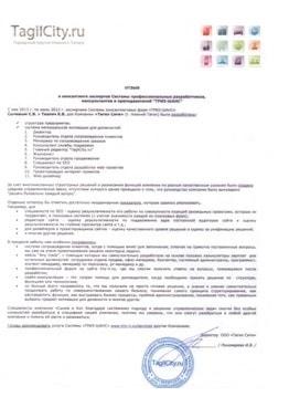 Рекомендации специалистов по определению показателей результативности для сотрудников компании ООО Тагил Сити. Отзыв