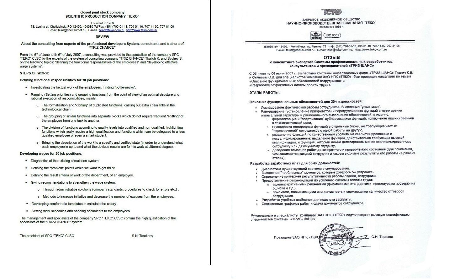 Elaboration of smart salaries - Business website TRIZ-RI