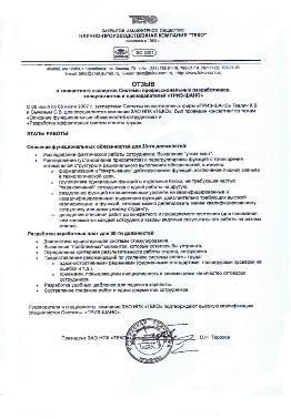 Отзыв о бизнес-консалтинге по описанию функциональных обязанностей и разработке системы мотивации сотрудников ЗАО НПК ТЕКО