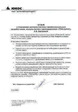 Отзыв о стажировке по мотивации ОАО Бурятнефтепродукт