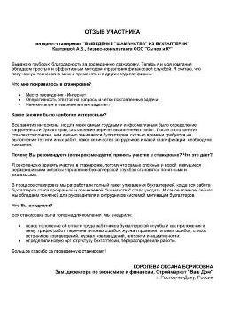 Строймаркет Ваш Дом, г. Ростов-на-Дону. Отзыв
