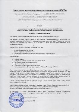 Отзыв компании ООО ВЕСТА, г. Самара