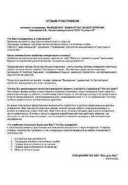 Специалисты ЗАО Все для Вас, г. Волгоград, о стажировке по управлению бухгалтерией