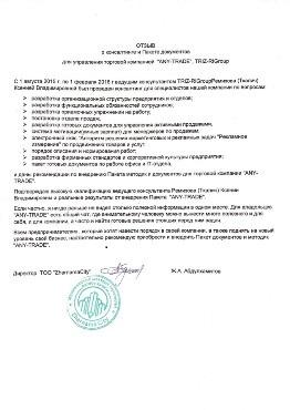 ТОО ZharnamaCity, Казахстан. Отзыв о консалтинге