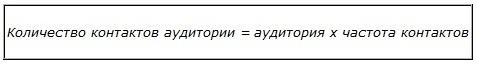 Количество контактов аудитории - это произведение аудитории и частоты контактов